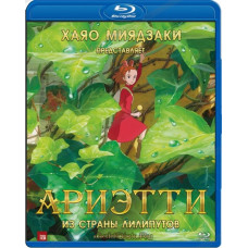 Ариэтти из страны лилипутов (Blu-ray)